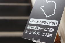 長井支店外観