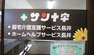 居宅介護支援サービス長井ホームヘルプサービス長井