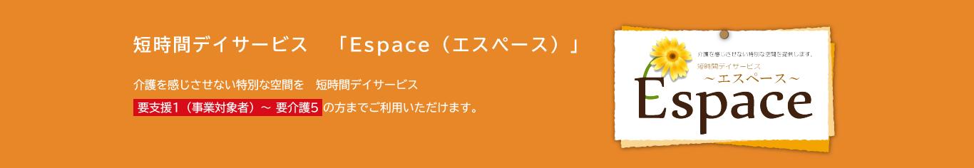短時間デイサービスEspace(エスペース)